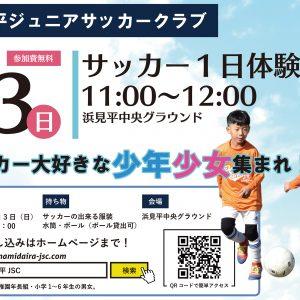 3月3日(日) 浜見平JSCサッカー1日体験会開催決定!