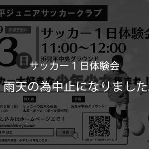 【お知らせ】3月3日(日)体験会は雨天の為中止とさせていただきます。