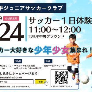 3月24日(日) 浜見平JSCサッカー1日体験会開催決定!
