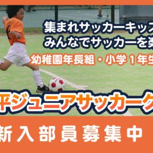 浜見平ジュニアサッカークラブ新規入部員大募集!